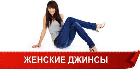 29a07872fc1 Джинсы Оптом Дешево-Купить Оптом Джинсы От Производителя Украина